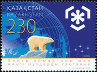 Kazakhstan - Protection des Pôles - Timbre neuf