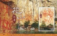 Hong Kong - Zuojiang Huashan - Bloc-feuillet neuf