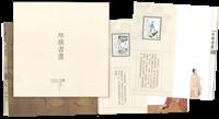 Kina - (2013-15) FOUR ARTS OF CH * - Postfrisk hæfte