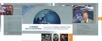 Hong Kong - Prix Nobel technique fibres - Carnet de prestige