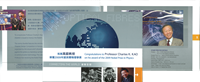Hong Kong - Nobelpris i fiberteknik - Flot prestigehæfte