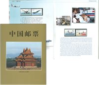 China - Yearbook 1996