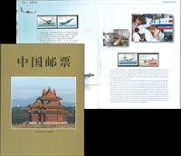 Cina - Libro annata 1996