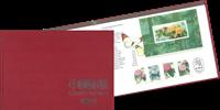 Cina - Libro annata 1991