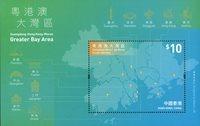 Hong Kong - Région de la Grande Baie - Bloc-feuillet neuf
