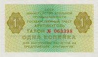 Verdens nordligste valuta - 1 pengeseddel fra kulminer i Norge - 1 seddel fra kulminer i Norge