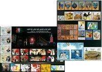 Iran, Iraq, Jordan, Koweit -  Paquet de timbres - Neufs