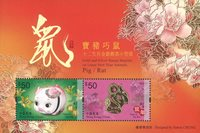 Hong Kong - Year of the Rat, gold - Postfris souvenirvelletje