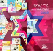 Israel - Yearbook 2019 - Year Book