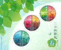 Hong Kong - Spring, Chinese calendar - Postfris souvenirvelletje