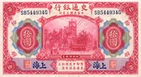 10 Billetes Yuan de China - 1 billete