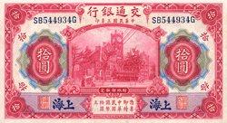 10 yuan pengeseddel fra Kina - 1 pengeseddel