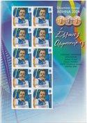 Grèce 2004 - Michel V2243 - Neuf