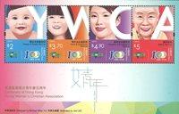 Hong Kong - Unge Kristne Kvinders Organisation - Postfrisk miniark