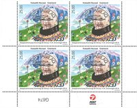 Queen Margrethe II 80 Years - Central date cancellation - Block of four lower marginal