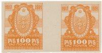 Rusland 1921 - Michel 162 - Postfrisk