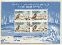 Union soviétique 1958 - Michel bloc 27 III - Oblitéré