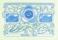 Sovjetunionen 1957 - Michel Blok 21 - Postfrisk