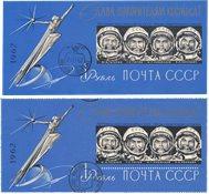 Sovjetunionen 1962 - Michel Blok 31A/B - Stemplet