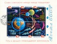 Union soviétique 1964 - Michel bloc 34Y - Oblitéré