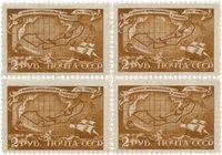 Union soviétique 1943 - Michel 859 - Neuf