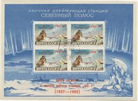Sovjetunionen 1962 - Michel Blok 30 II - Stemplet