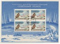 Union soviétique 1958 - Michel bloc 27 - Oblitéré