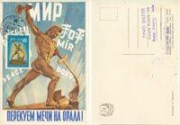 Union soviétique 1960 - Michel 2326A - Oblitéré