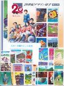 Japon - Paquet de timbres - Neufs