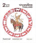 Thaïlande - L'année du cheval - Timbre neuf