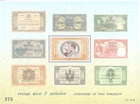 Thaïlande - Le centenaire des billets de banque - Bloc-feuillet neuf
