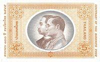 Thaïlande - Le centenaire des billets de banque - Timbre neuf