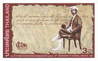 Thailand - Nationalmuseet - Postfrisk frimærke