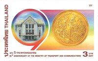 Thaïlande - Le ministère de transport et communication - Timbre neuf
