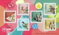 Hong Kong - Brætspil - Postfrisk miniark