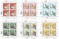 Hong Kong - Brætspil - Postfrisk sæt á 6 småark