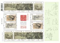Hong Kong - Chih Lo Lou - Feuillet neuf