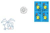 Åland 1996 - FDC - Firblok - LAPE nr. 108