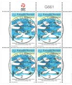 50th World Post Day - Central date cancellation - Block of four upper marginal
