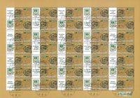 Hongrie - Belföld feuille obl. timbres P 2008