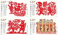 Chine - (2020-03) Paper Cutting * - Timbre neuf