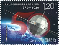 Kina - Den første satelit - Postfrisk frimærke