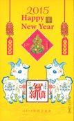 Chine - L'année du chèvre - Bloc-feuillet neuf