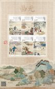 Chine - (2014-29) Dynastie Yuan - Feuillet neuf