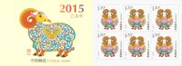 Chine - (2015-1) YEAR OF THE SHEE * - Carnet neuf