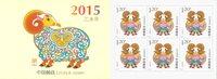 Kina - Gedens år - Postfrisk frimærkehæfte