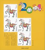 Chine - (2014-01) YEAR OF THE HOR *MS - Bloc-feuillet neuf