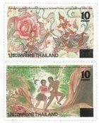 Thailand - Overtrykt frimærke fra 1996 - Postfrisk frimærke