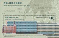 Hong Kong - Juridisk kraftcenter - Postfrisk miniark