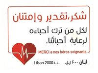 Liban - Covid 19,Thanks to medica * - Timbre neuf